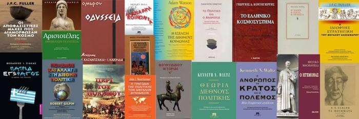 Εικκορυφαίαβιβλία