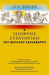 M.Alexandros
