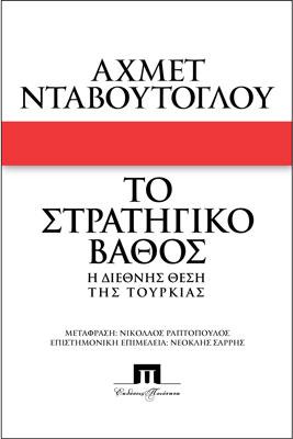 Davutoglou-Cover