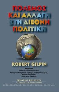 GilpinPolemos