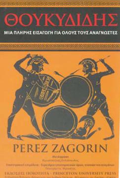 P_Zagorin