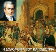 dolofonia-kapodistria